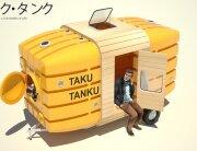 Stereotank -Taku Tanku - Takahiro Fukuda - New York - Exterior - Humble Homes